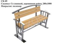 Скамейка sk-05