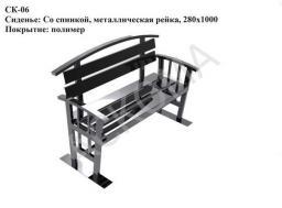 Скамейка sk-06