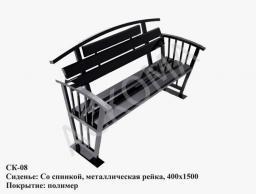 Скамейка sk-08