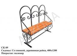 Скамейка sk-09