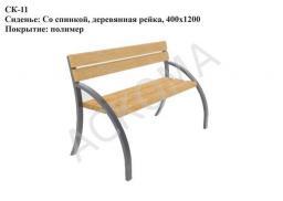 Скамейка sk-11
