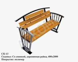 Скамейка sk-13
