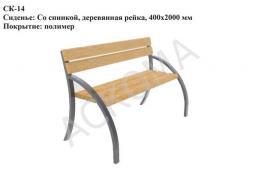 Скамейка sk-14