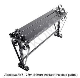 Лавочка № 5 - 270*1000 мм (металлическая рейка)
