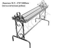Лавочка № 9 - 270*1000 мм (металлическая рейка)