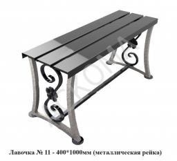 Лавочка № 11 - 400*1000 мм (металлическая рейка)
