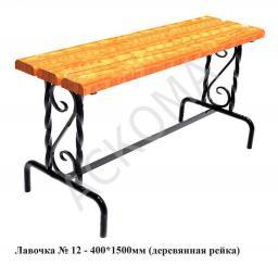 Лавочка № 12 - 400*1500 мм (деревянная рейка)