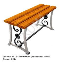 Лавочка № 14 - 400*1500 мм (деревянная рейка), длина 1,58 м