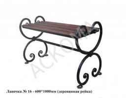Лавочка № 16 - 600*1000 мм (деревянная рейка)