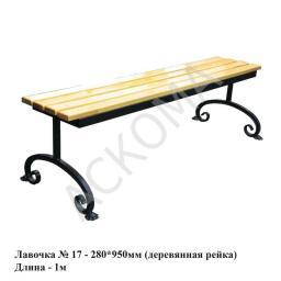 Лавочка № 17 - 280*950 мм (деревянная рейка), длина 1 м