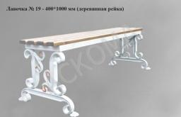 Лавочка № 19 - 400*1000 мм (деревянная рейка)