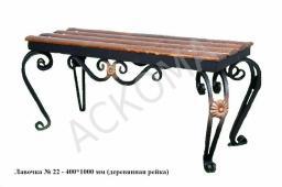 Лавочка № 22 - 400*1000 мм (деревянная рейка)