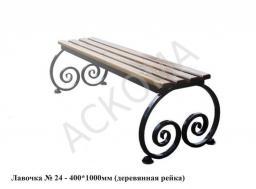 Лавочка № 24 - 400*1000 мм (деревянная рейка)