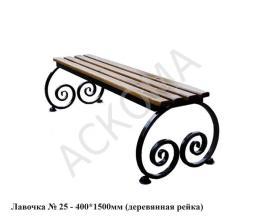 Лавочка № 25 - 400*1500 мм (деревянная рейка)