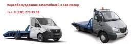 Продажа автоэвакуаторов Газель Некст и ГАЗ 3302 по выгодной цене Переоборудование б.у Газели
