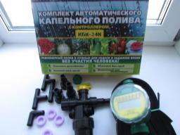 Устройство КПК 24 К с контроллером система для капельного автоматического полива растений