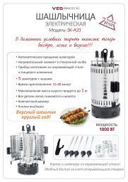 Электрическая шашлычница Ves Electric SK-A23 домашний мангал для приготовления шашлыка