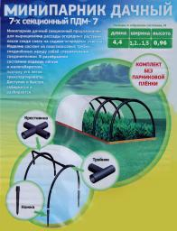 Сборный семисекционный мини парник для рассады ПДМ-7 переносной для дачи, огорода и сада