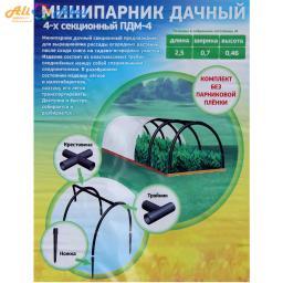 Переносной сборный мини парник ПДМ-4 четырёхсекционный для дачи, огорода и сада