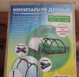 Переносной сборный мини парник ПДМ 9 девятисекционный для огорода, дачи и сада