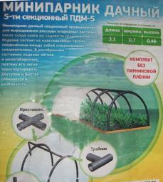 Переносной сборный мини парник ПДМ 5 пятисекционный для дачи, сада и огорода