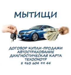 ОСАГО + диагностическая карта, договор купли-продажи, переоформление автомобиля Мытищи круглосуточно