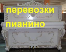 грузчики перевозка пианино