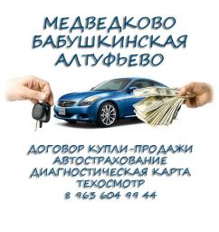ОСАГО + диагностическая карта техосмотра, договор купли-продажи, переоформление Бабушкинская круглосуточно
