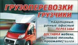 Грузчики. грузоперевозки Анапа, Краснодарский край, виз РФ