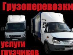 Грузоперевозки Анапа, Краснодарский край, виз РФ.