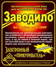 Пусковой зарядный электронный блок ПЗУ Заводило для подзарядки аккумулятора автомобиля
