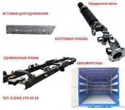 Удлиненная рама, карданный вал, удлинители рамы, бортовой кузов Валдай Газель Газон Некст ГАЗ 3309