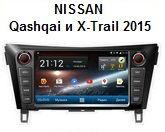 FlyAudio G8160H02 - Штатное головное устройство для NISSAN QASHQAI и X-Trail 2014-2016 г.в