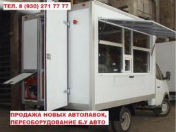 Фургон автолавка ( автомагазин ) Газель Валдай Газон Некст