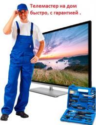 Профессиональный ремонт телевизоров у вас дома 230-33-40