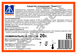 Наватекс, средство для удаления нефтяных загрязнений, 20 л