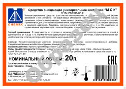 МСК универсальное очищающее кислотное средство, кан. 20 л