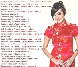 Таможенная очистка товаров, техники из Китая/ Customs clearance items, equipment from China