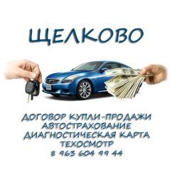 Переоформление автомобиля, договор купли-продажи Ивантеевка, Щелково 8 963 604 99 44