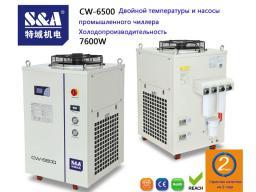 CW-6500 Холодопроизводительность Двойной температуры и насосы чиллера 7600w