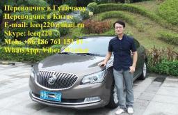 Переводчик в Гуанчжоу в Китае