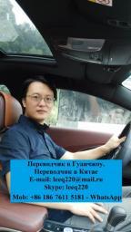 Переводчик в Китае - Гуанчжоу