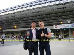 Переводчик в Гуанчжоу Китай