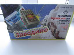 Устройство Заводило пусковой зарядный блок для быстрой зарядки аккумуляторной батареи автомобиля