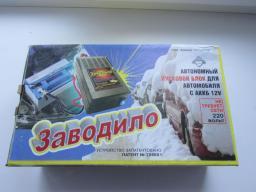 Устройство пусковой зарядный блок ПЗУ Заводило прикуриватель для быстрой зарядки аккумулятора автомобиля