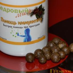 Фитодраже Помощь иммунитету