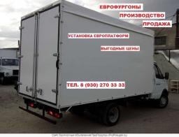 Установка фургонов IVECO