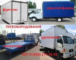 Мебельные фургоны ГАЗ