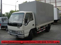 Перероборудование автомобилей Faw (Фав )