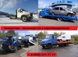 Переоборудование а.м Газель Валдай Зил бычок ГАЗ 3309 в эвакуатор
